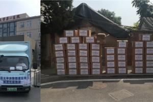 助力北京共度疫情,捐赠物资瑷心相随